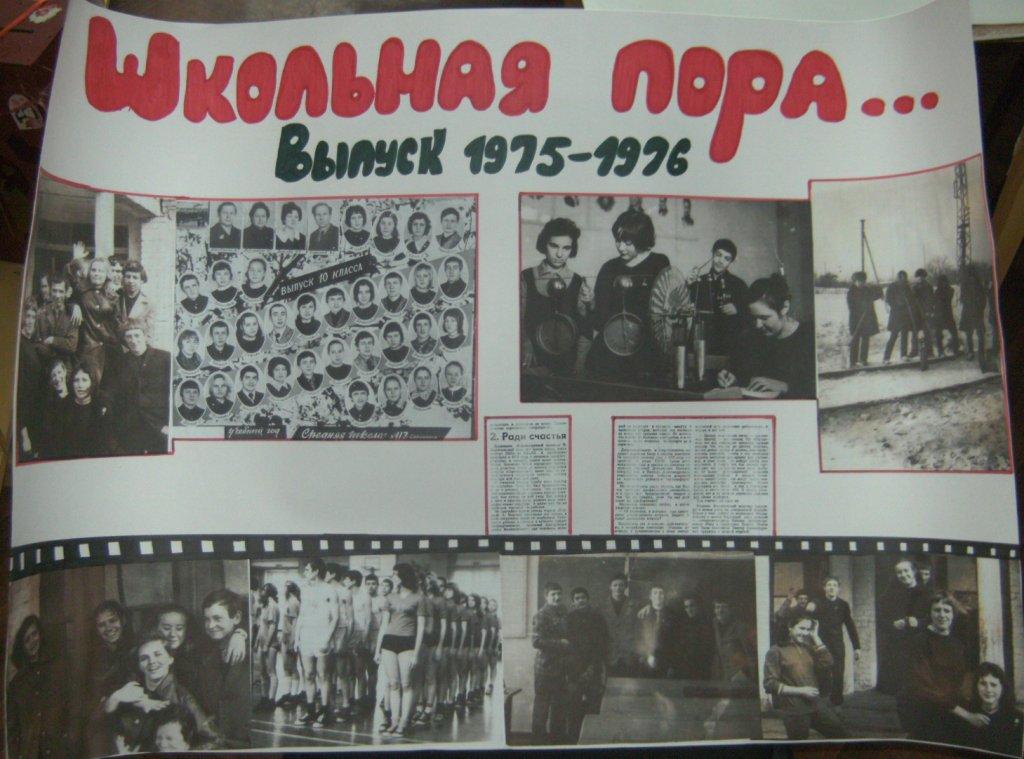 Плакат на встречу одноклассников своими руками 3